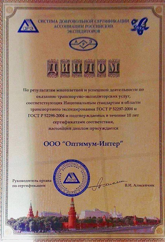 Планирование и организация перевозок грузов diplom are 1 diplom 2